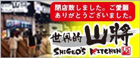 台湾 世界的山將 SHIGEOS KITCHEN